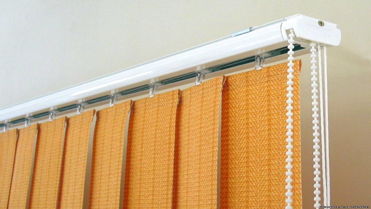 Жалюзі вертикальні з кріпленням в потолок